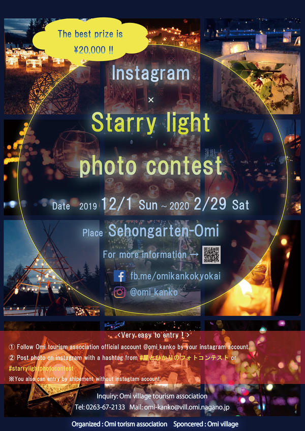Starry light photo contest(With advertisement).jpg